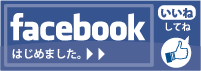 ウィルエイドのフェイスブック