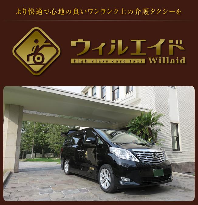 大阪市生野区の高級介護タクシーウィルエイド