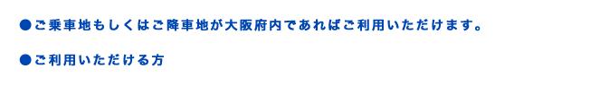 大阪市生野区の介護タクシーウィルエイドのご利用条件
