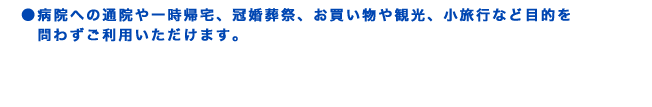 大阪市生野区の介護タクシーウィルエイドは病院や旅行など幅広くご利用いただけます