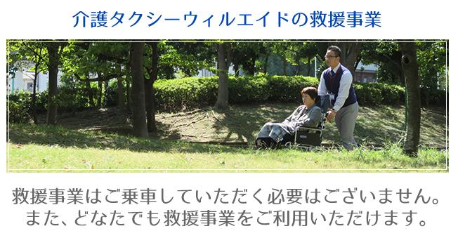 大阪市生野区の介護タクシーウィルエイドの救援事業