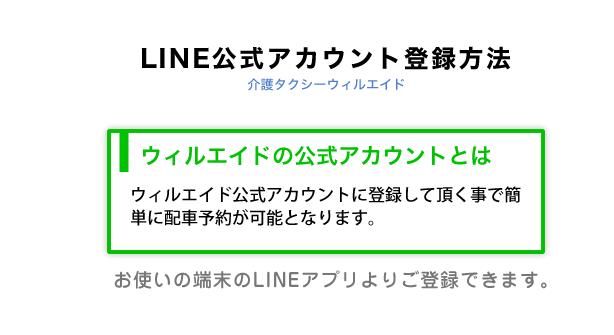 大阪市生野区の介護タクシーウィルエイドLINEで配車予約