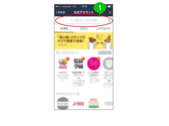 大阪市生野区の介護タクシーウィルエイドLINEで配車予約の方法2