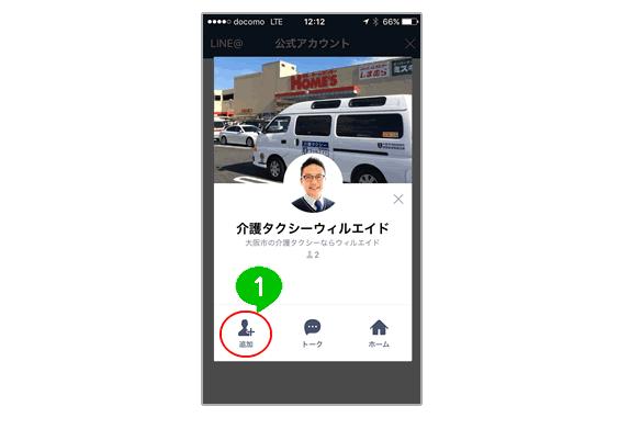 大阪市生野区の介護タクシーウィルエイドLINEで配車予約の方法4