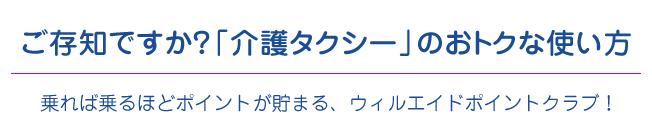 大阪市生野区の介護タクシーウィルエイドポイントクラブ説明1