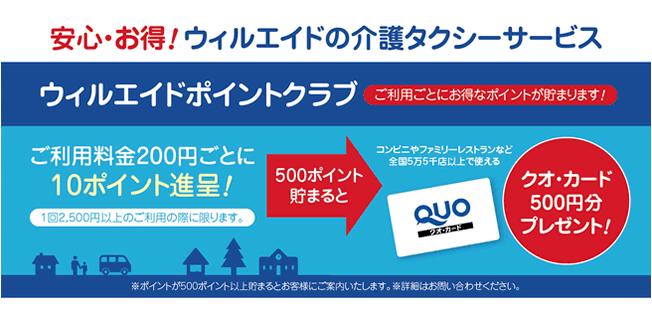 大阪市生野区の介護タクシーウィルエイドポイントクラブ説明2