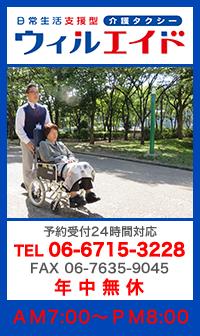 大阪市生野区介護タクシーウィルエイド